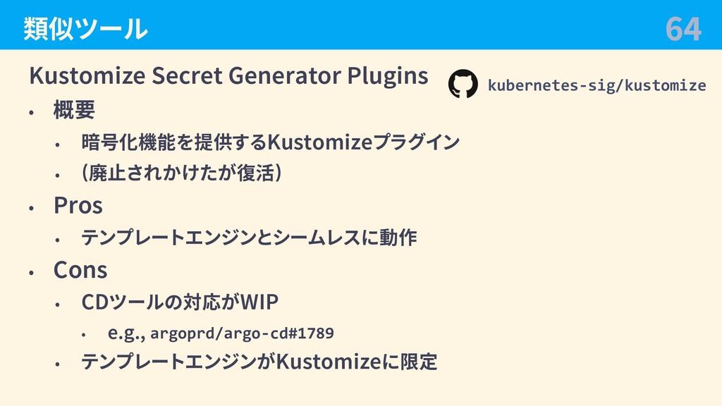 類似ツール Kustomize SecretGeneratorPlugins • 概要 •...