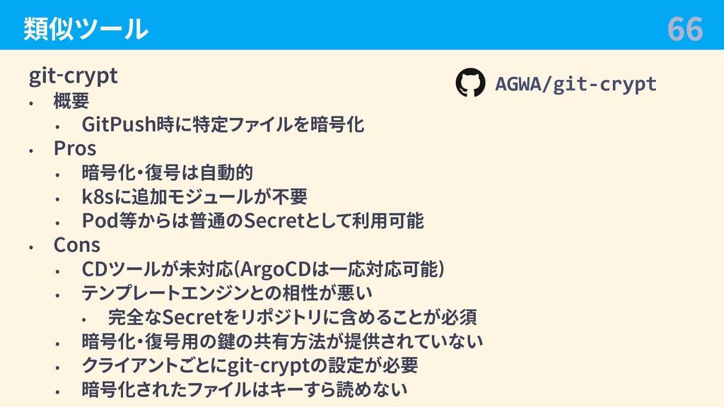 類似ツール git-crypt • 概要 • GitPush時に特定ファイルを暗号化 • Pr...