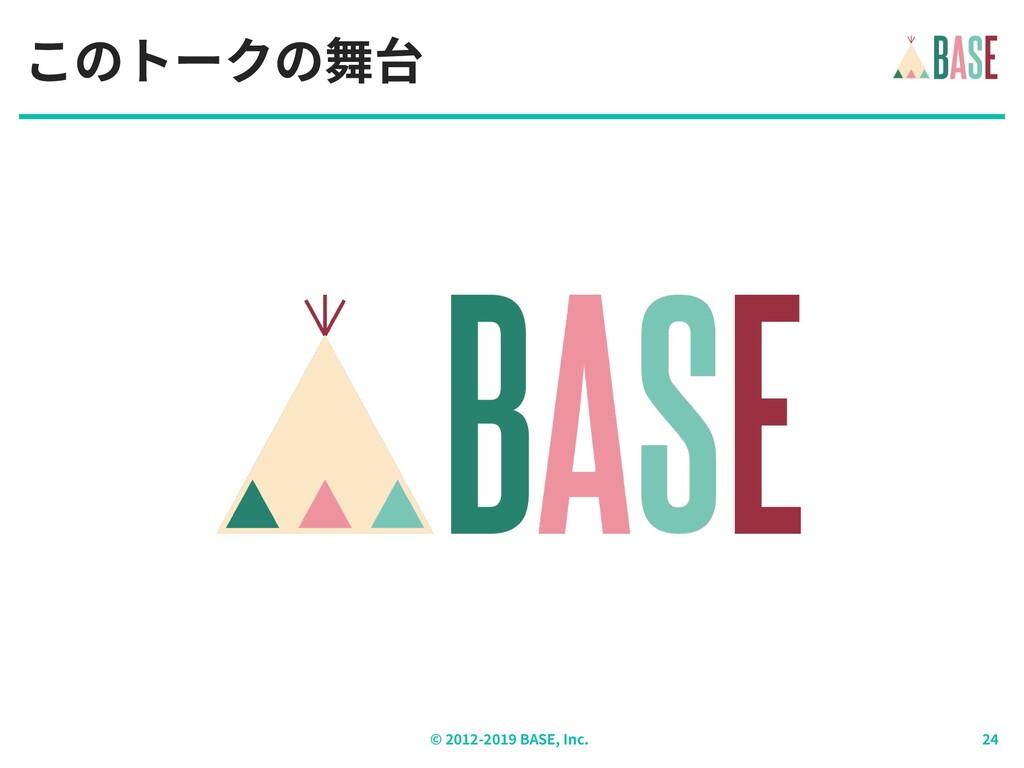 © - BASE, Inc. このトークの舞台