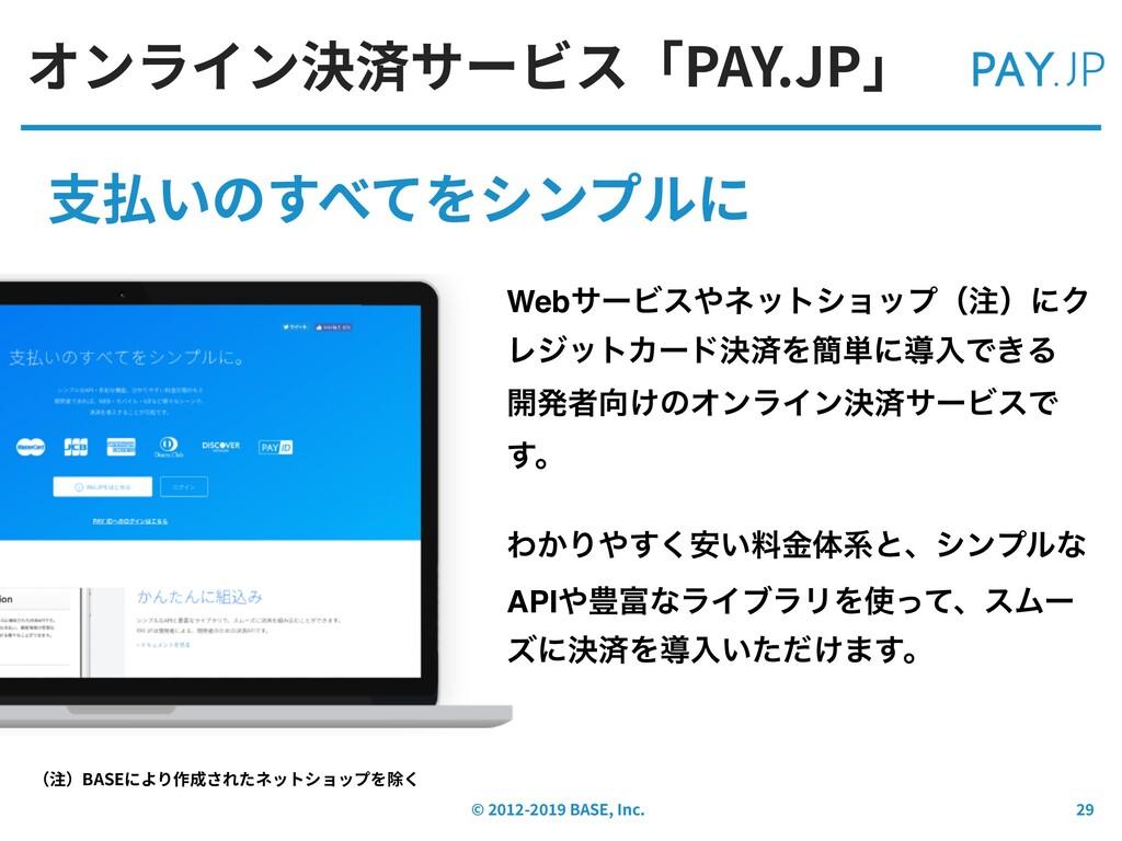 © - BASE, Inc. オンライン決済サービス「PAY.JP」 ⽀払いのすべてをシンプル...