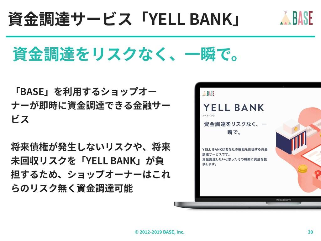 © - BASE, Inc. 資⾦調達サービス「YELL BANK」 「BASE」を利⽤するシ...