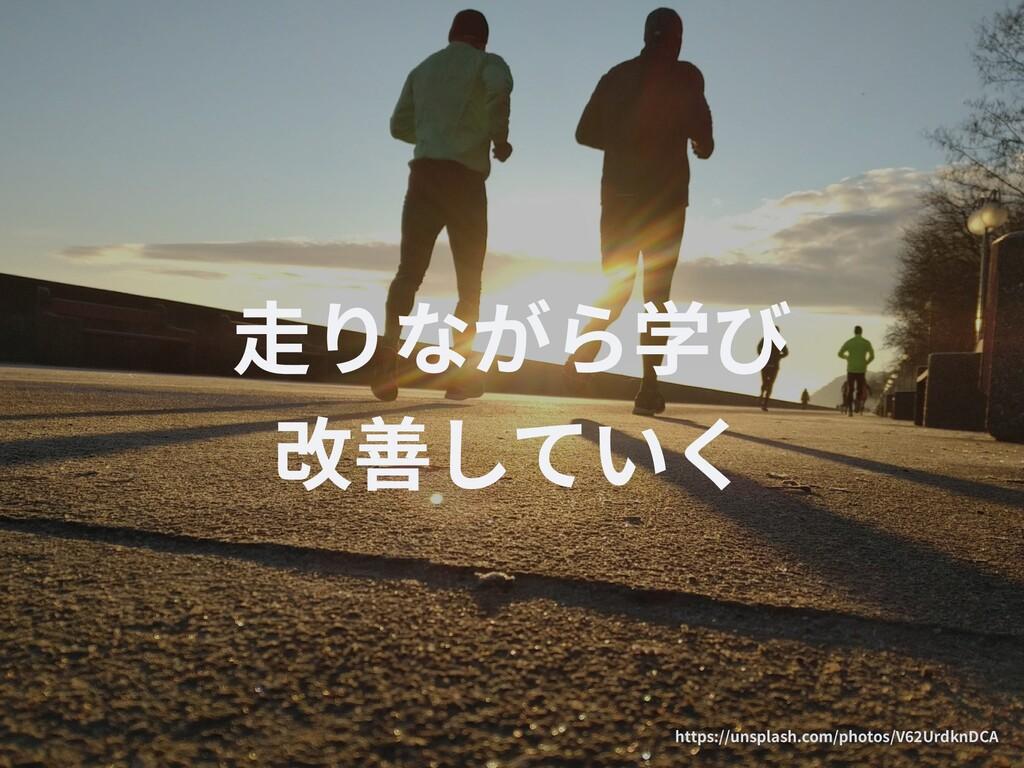 ⾛りながら学び 改善していく https://unsplash.com/photos/V Ur...