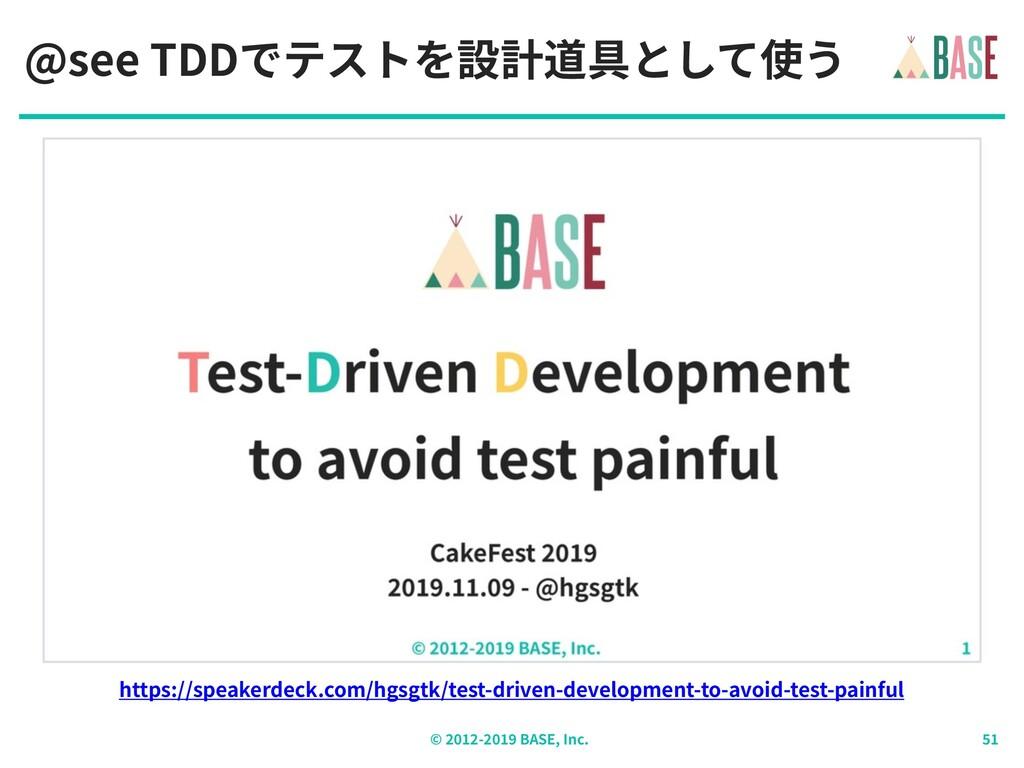 © - BASE, Inc. @see TDDでテストを設計道具として使う https://s...