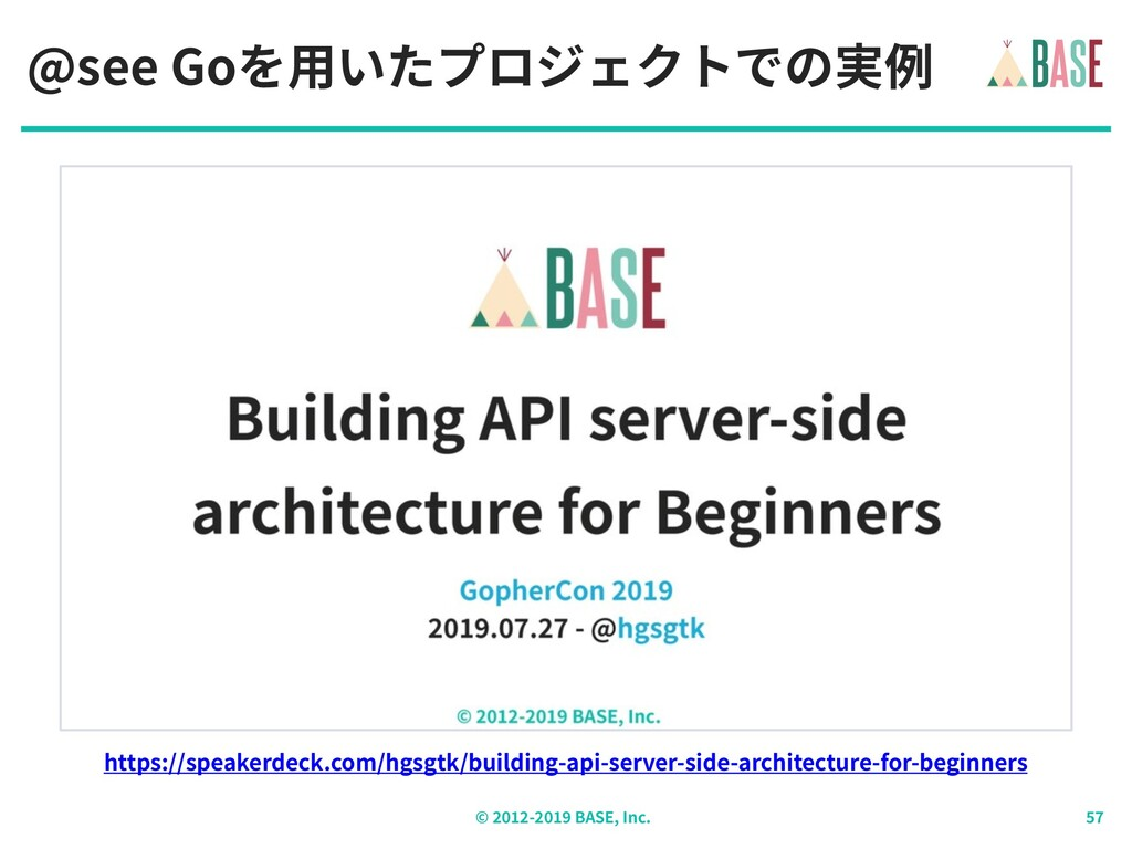 © - BASE, Inc. @see Goを⽤いたプロジェクトでの実例 https://sp...