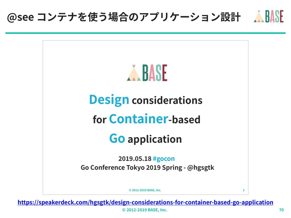 © - BASE, Inc. @see コンテナを使う場合のアプリケーション設計 https:...