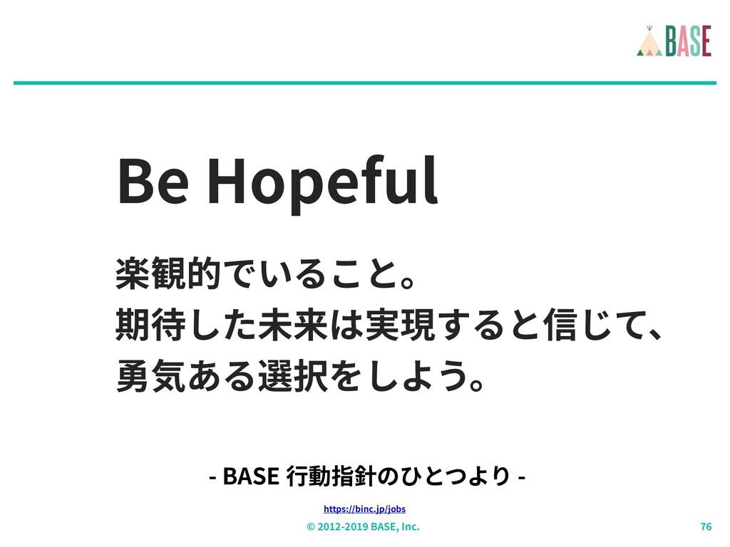© - BASE, Inc. Be Hopeful 楽観的でいること。 期待した未来は実現する...