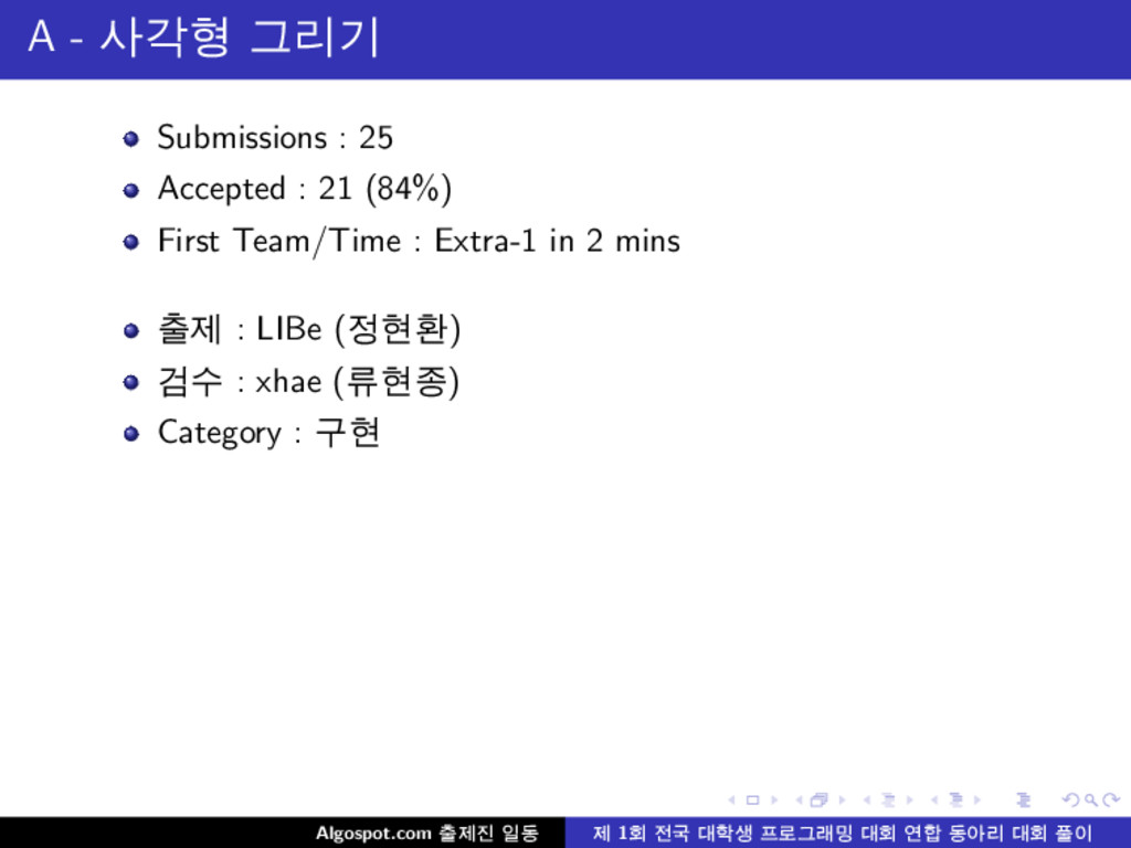 A - 사각형 그리기 Submissions : 25 Accepted : 21 (84%...