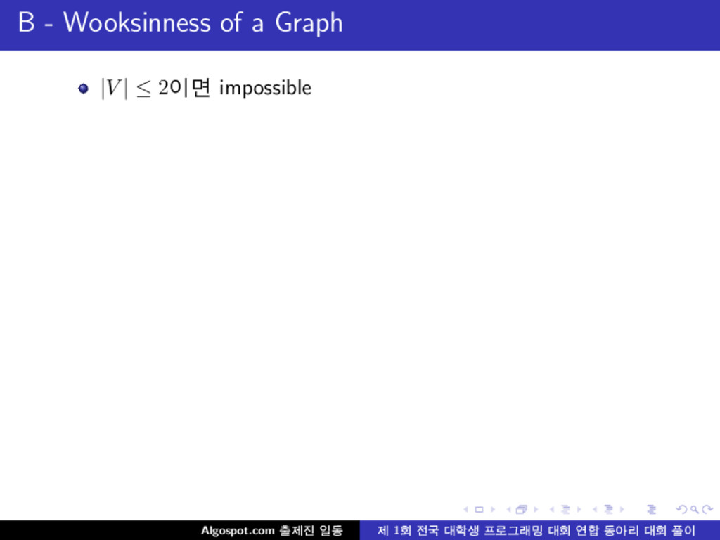 B - Wooksinness of a Graph |V | ≤ 2이면 impossibl...