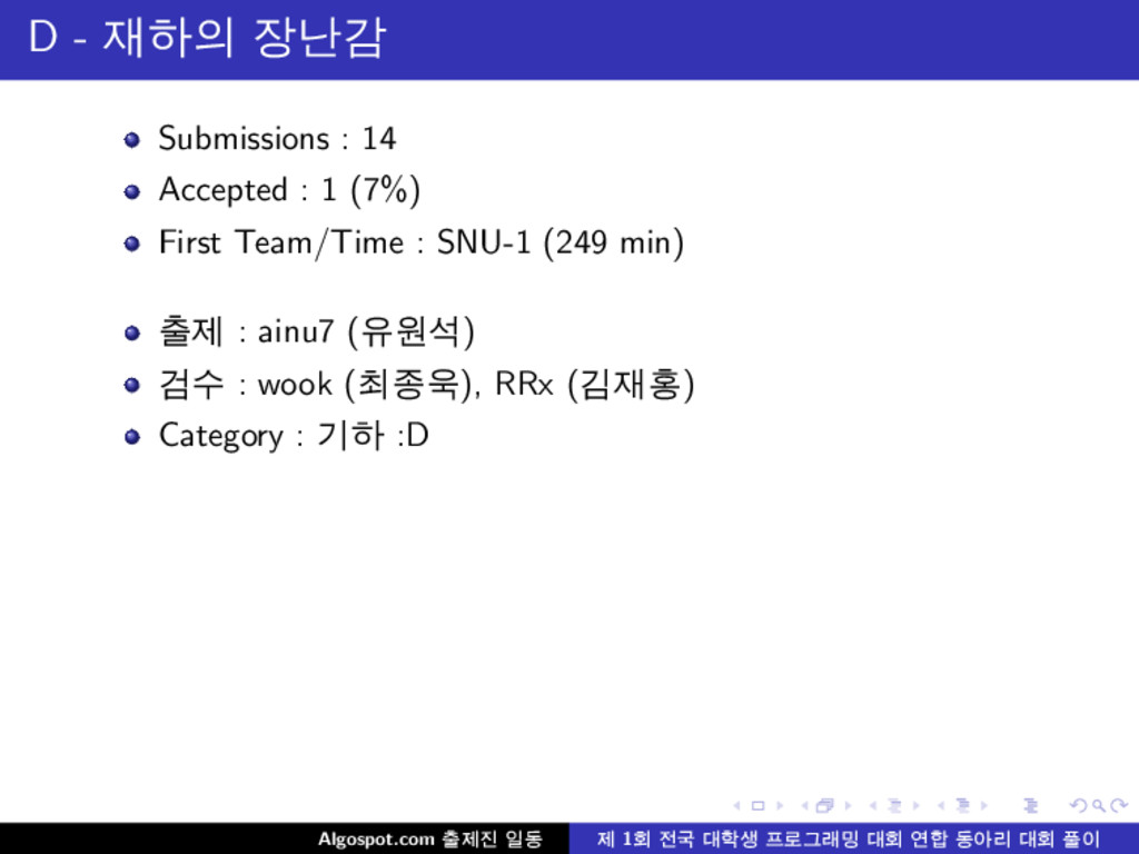 D - 재하의 장난감 Submissions : 14 Accepted : 1 (7%) ...