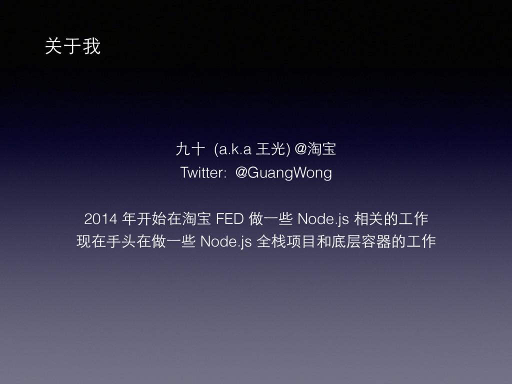 关于我 九⼗十 (a.k.a ⺩王光) @淘宝 2014 年开始在淘宝 FED 做⼀一些 No...