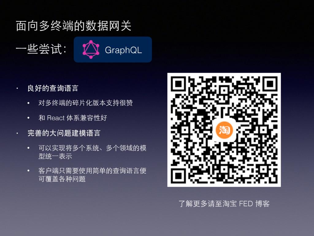 ⾯面向多终端的数据⺴⽹网关 ⼀一些尝试: GraphQL • 良好的查询语⾔言 • 对多终端的...