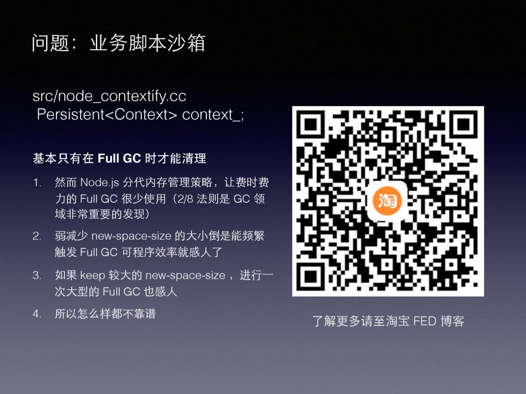 问题:业务脚本沙箱 了解更多请⾄至淘宝 FED 博客 src/node_contextify....