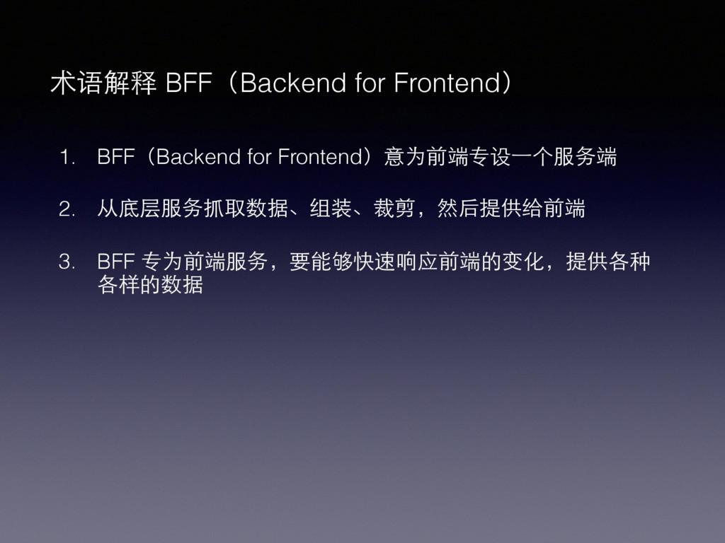 术语解释 BFF(Backend for Frontend) 1. BFF(Backend f...