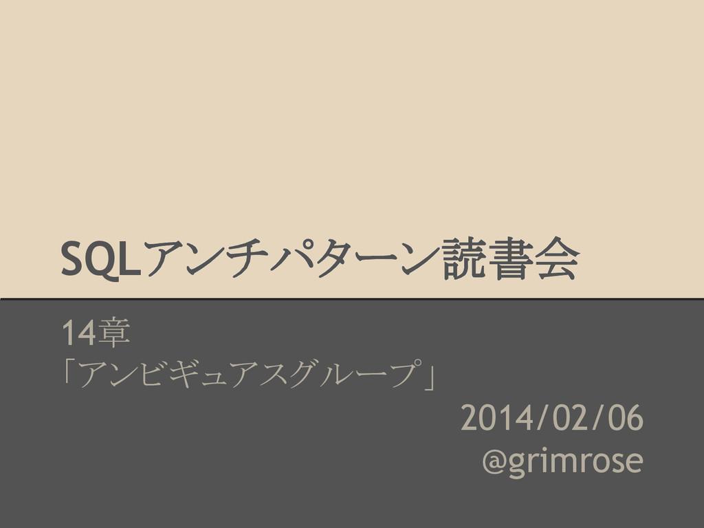 SQLアンチパターン読書会 14章 「アンビギュアスグループ」 2014/02/06 @gri...