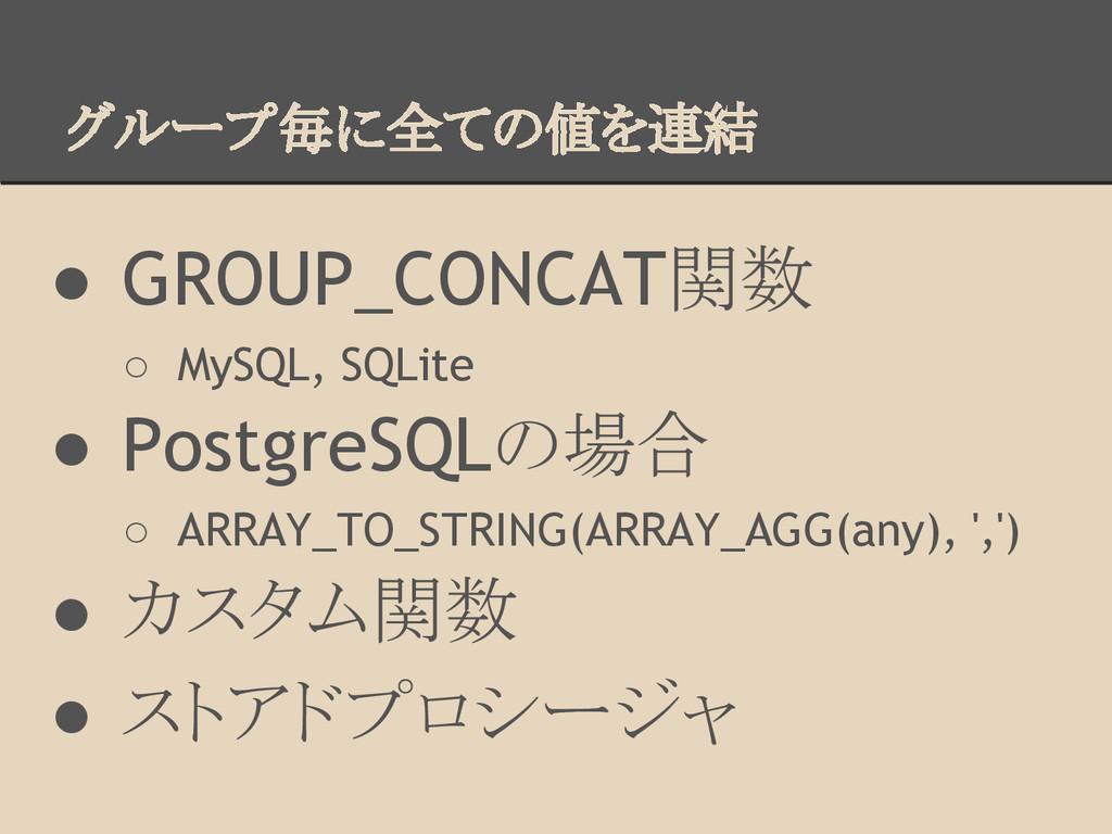 グループ毎に全ての値を連結 ● GROUP_CONCAT関数 ○ MySQL, SQLite ...