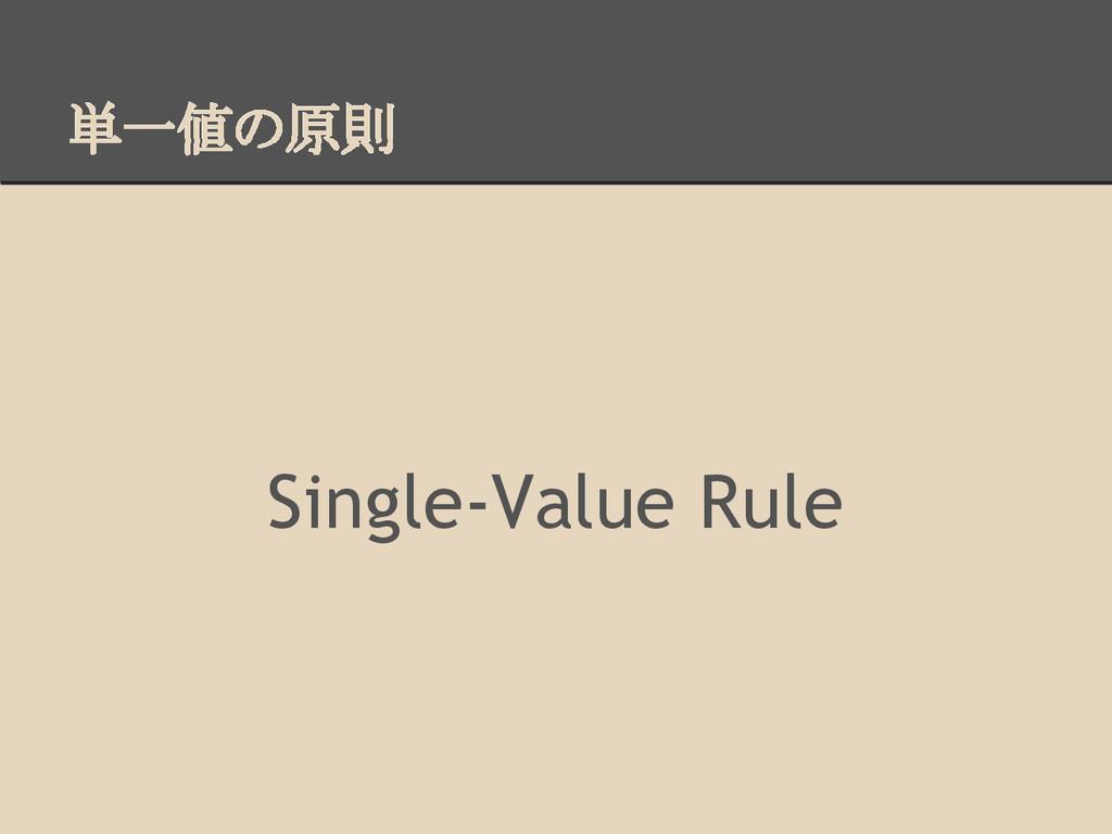 単一値の原則 Single-Value Rule