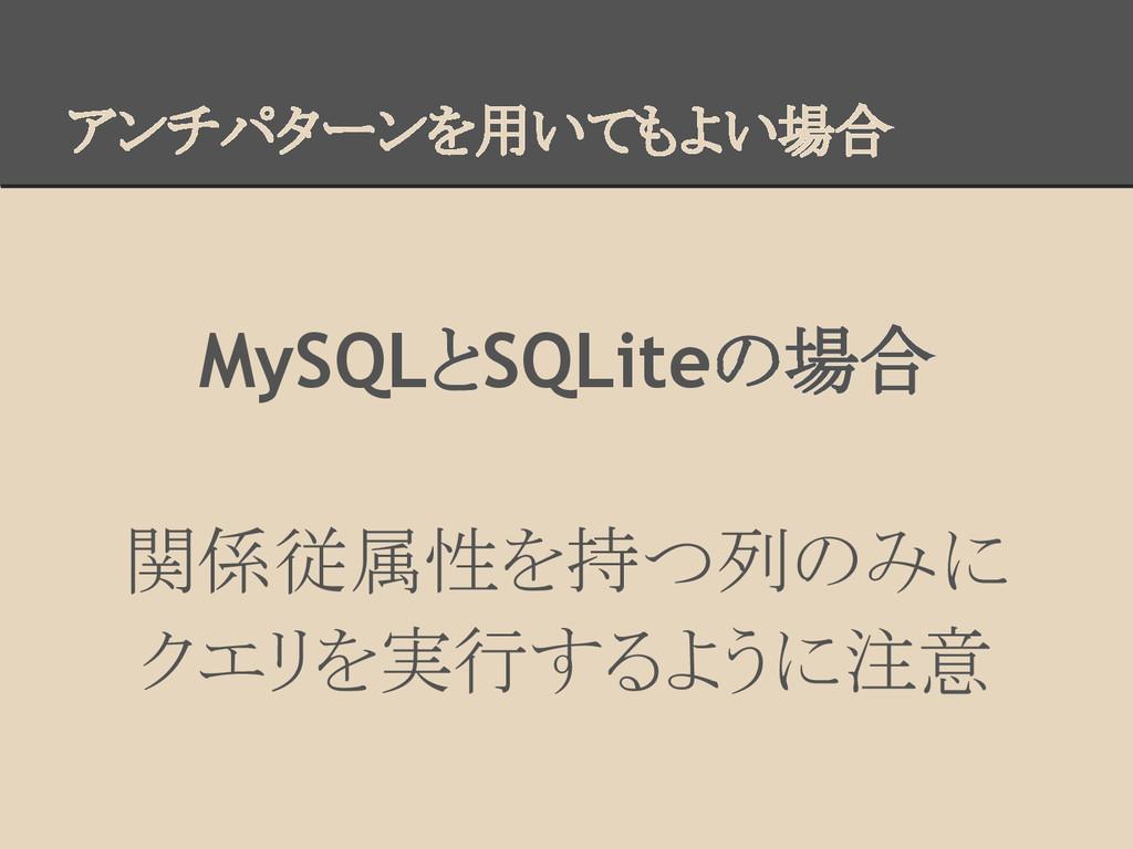 アンチパターンを用いてもよい場合 MySQLとSQLiteの場合 関係従属性を持つ列のみに ク...