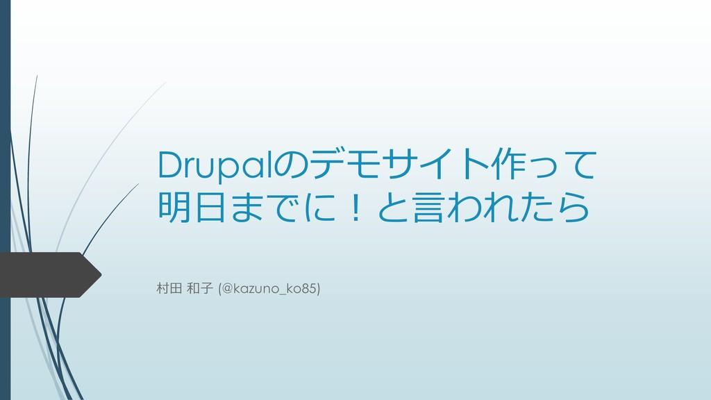 Drupalのデモサイト作って 明日までに!と言われたら 村田 和子 (@kazuno_ko8...