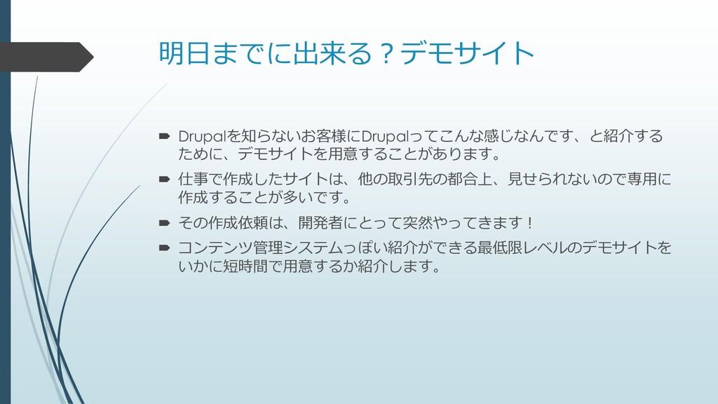 明日までに出来る?デモサイト  Drupalを知らないお客様にDrupalってこんな感じなん...