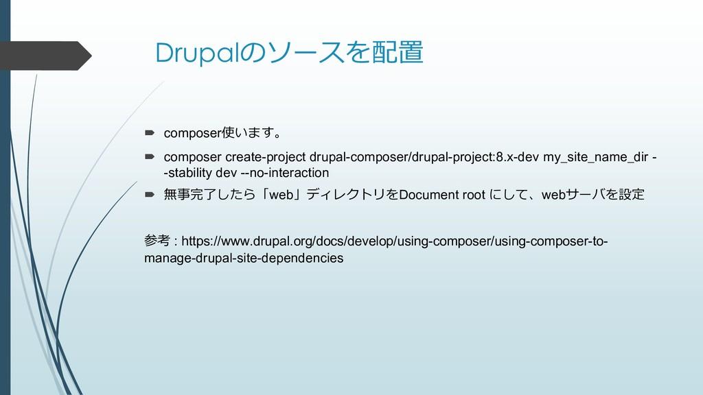 Drupalのソースを配置  composer使います。  composer create...