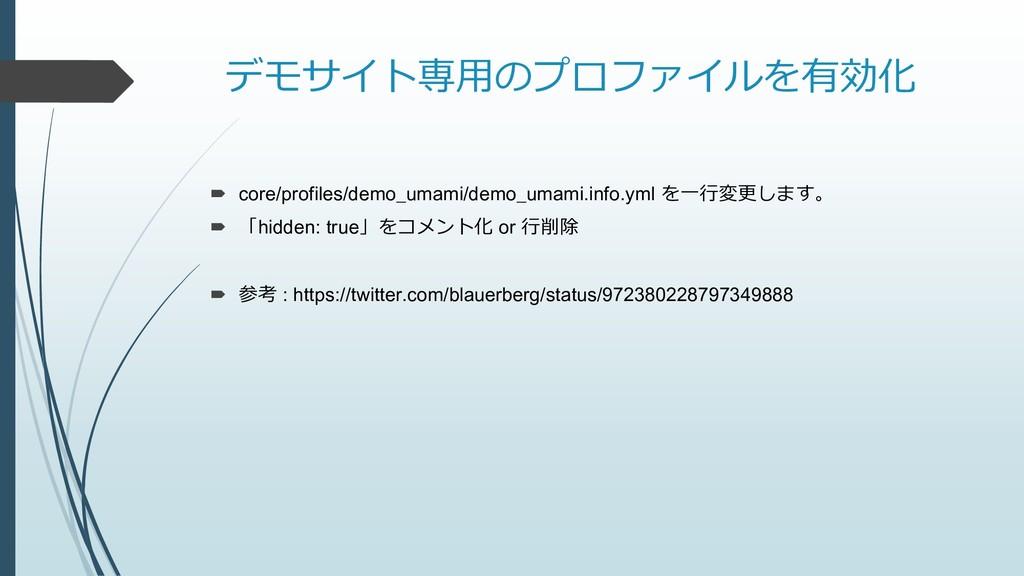 デモサイト専用のプロファイルを有効化  core/profiles/demo_umami/d...