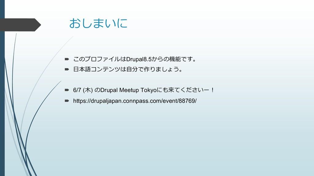 おしまいに  このプロファイルはDrupal8.5からの機能です。  日本語コンテンツは自...