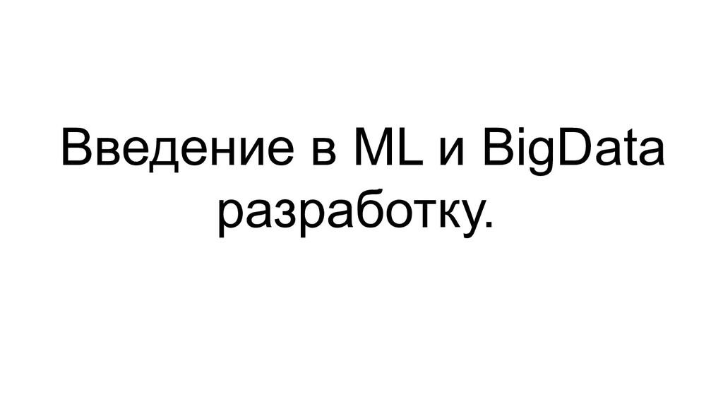 Введение в ML и BigData разработку.