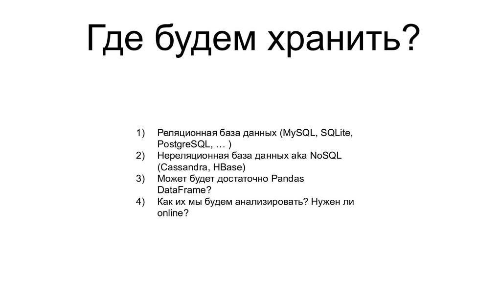 Где будем хранить? 1) Реляционная база данных (...