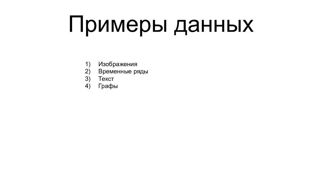 Примеры данных 1) Изображения 2) Временные ряды...