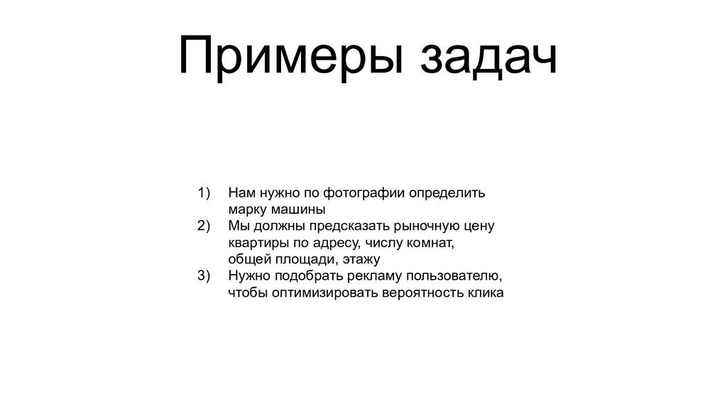 Примеры задач 1) Нам нужно по фотографии опреде...