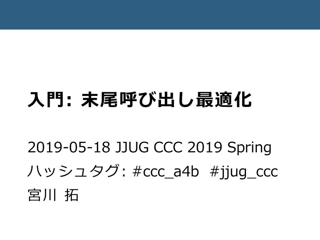 入門: 末尾呼び出し最適化 2019-05-18 JJUG CCC 2019 Spring ハ...