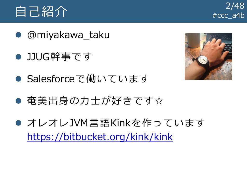 ⚫ @miyakawa_taku ⚫ JJUG幹事です ⚫ Salesforceで働いています...