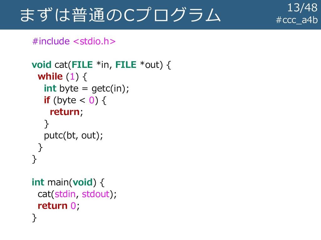 まずは普通のCプログラム #ccc_a4b #include <stdio.h> void c...