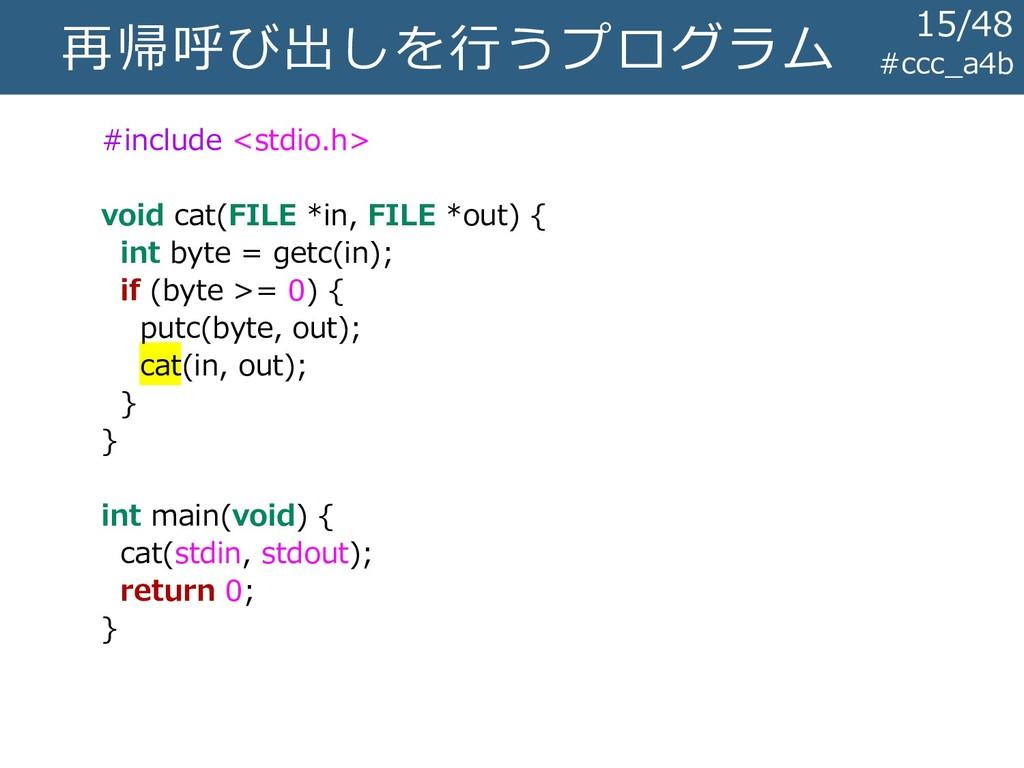 再帰呼び出しを行うプログラム #ccc_a4b #include <stdio.h> void...