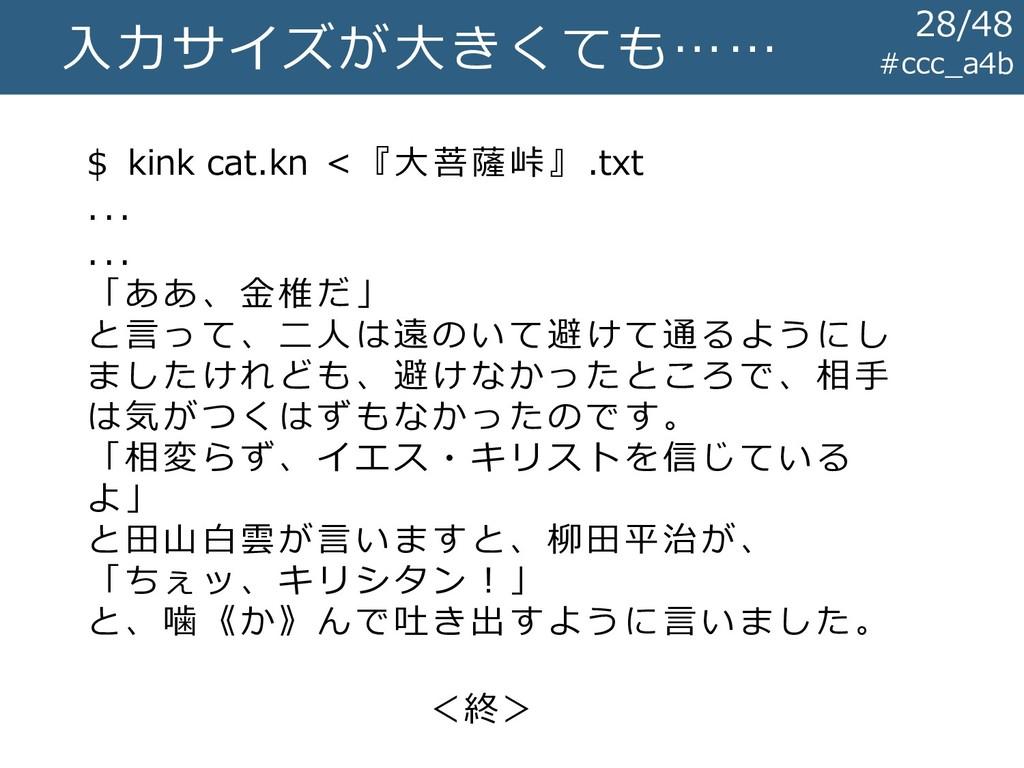 入力サイズが大きくても…… #ccc_a4b $ kink cat.kn <『大菩薩峠』.tx...