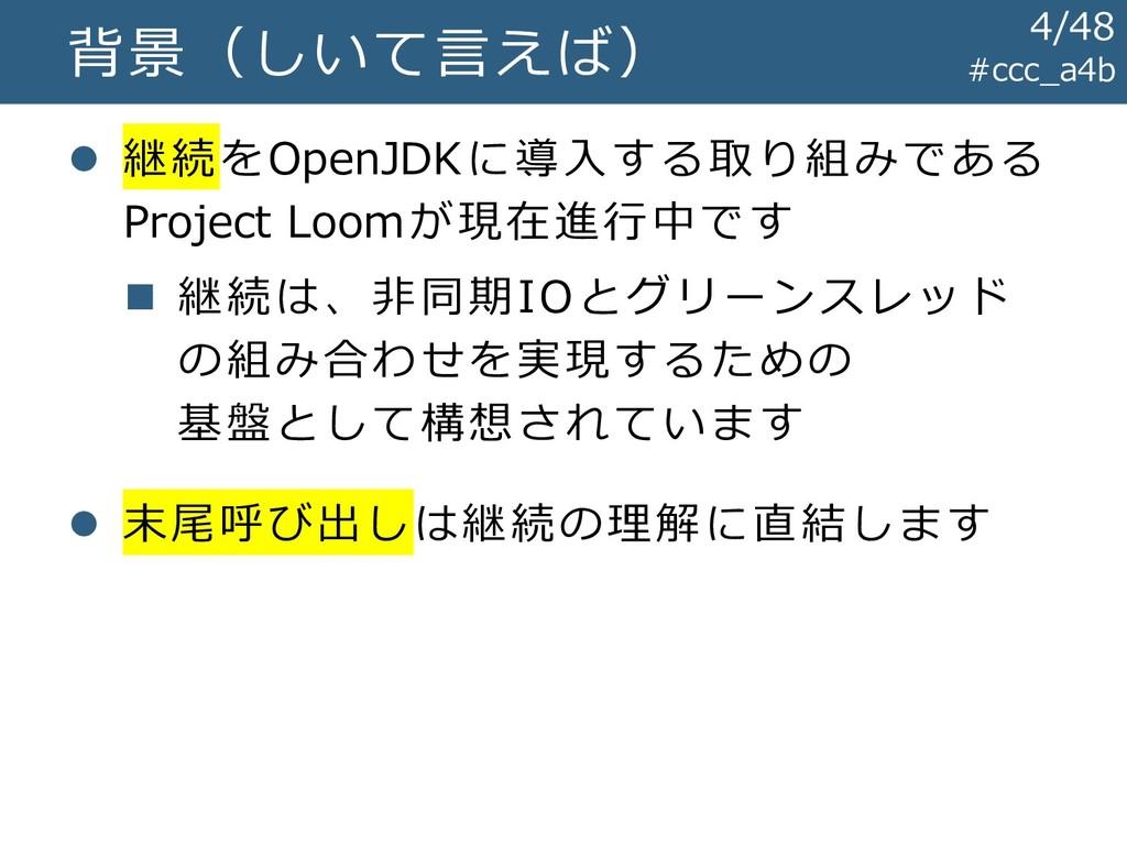 #ccc_a4b 背景(しいて言えば) ⚫ 継続をOpenJDKに導入する取り組みである Pr...