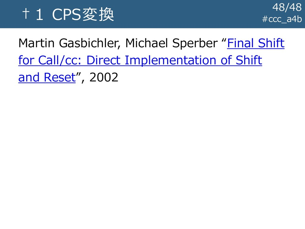 #ccc_a4b †1 CPS変換 Martin Gasbichler, Michael Sp...