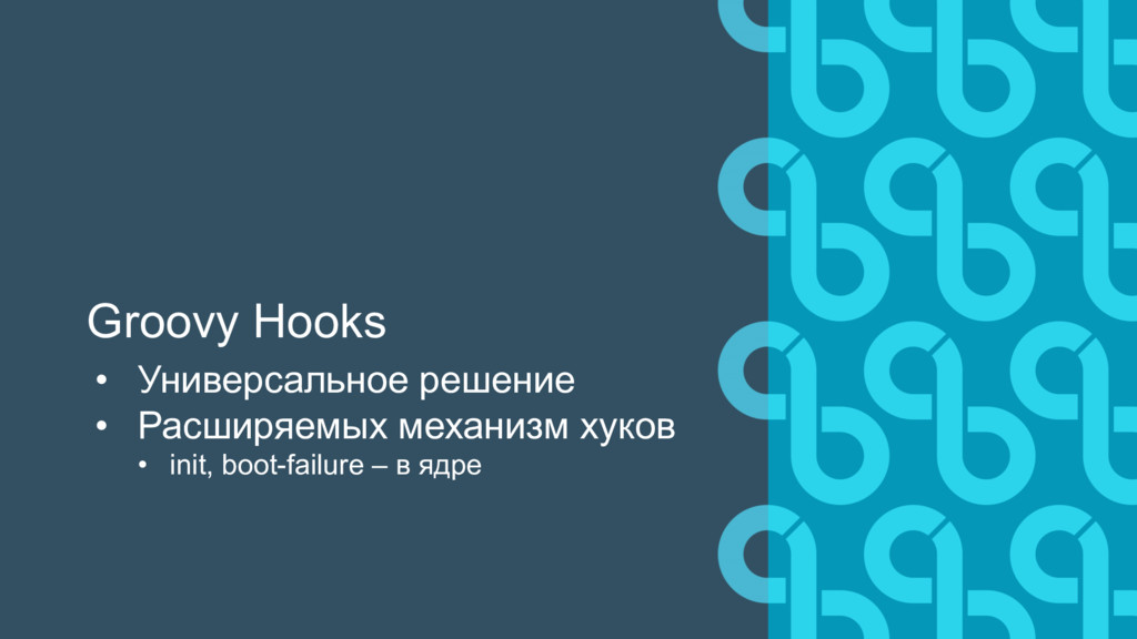 Groovy Hooks • Универсальное решение • Расширяе...