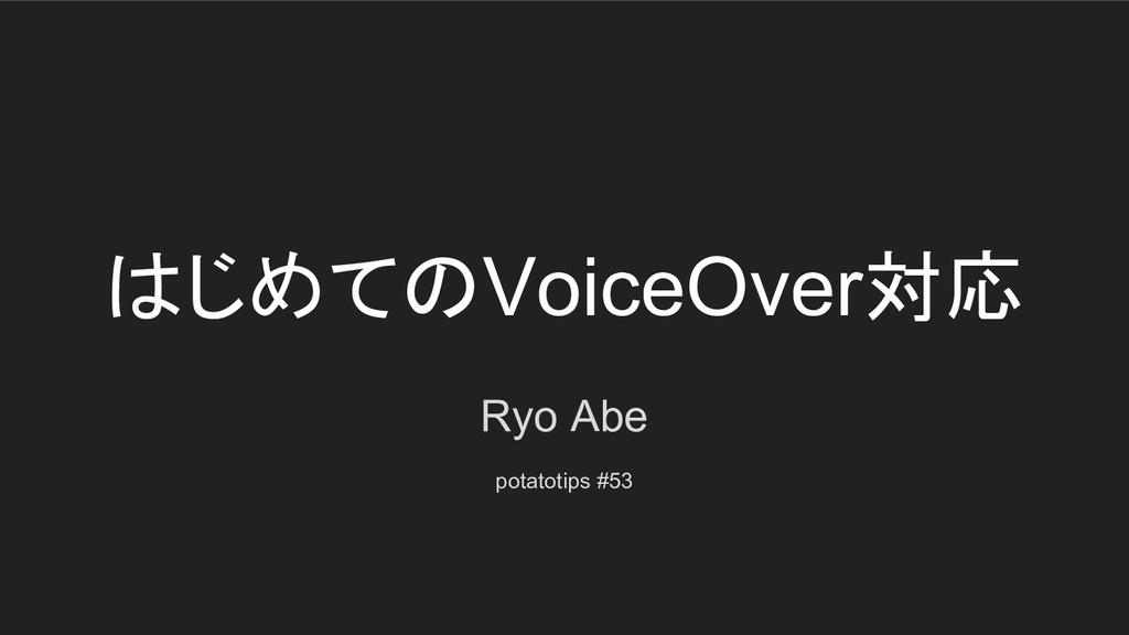 はじめてのVoiceOver対応 Ryo Abe potatotips #53