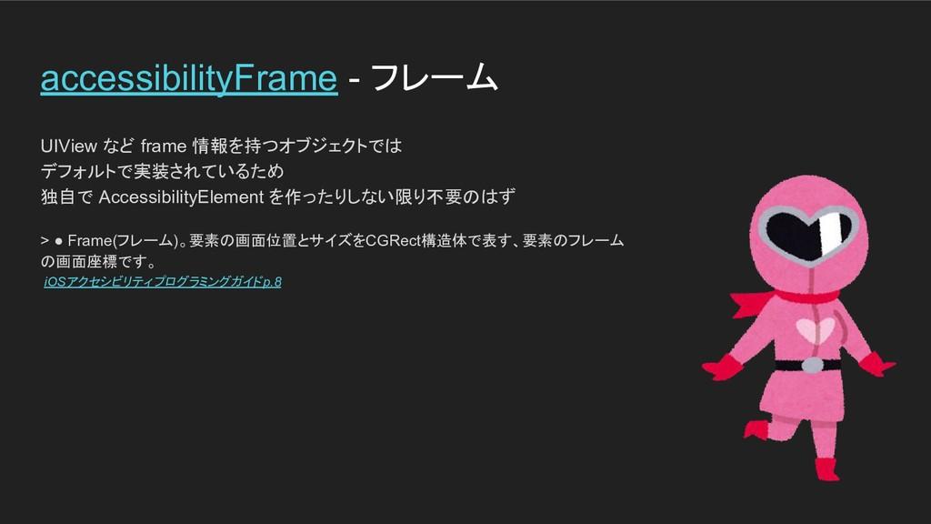 accessibilityFrame - フレーム UIView など frame 情報を持つ...