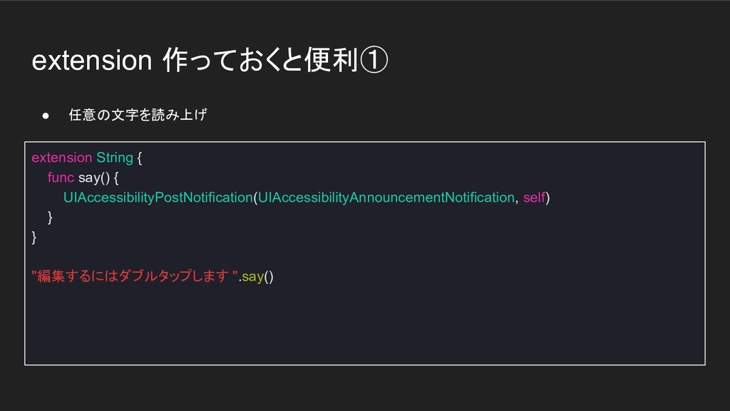 extension 作っておくと便利① extension String { func say...