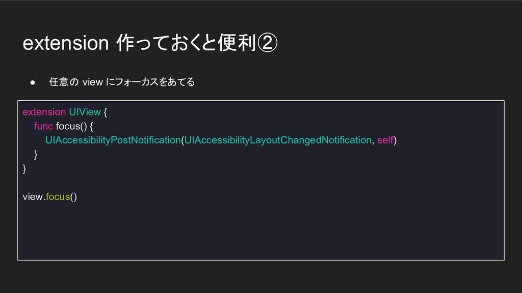 extension 作っておくと便利② extension UIView { func foc...