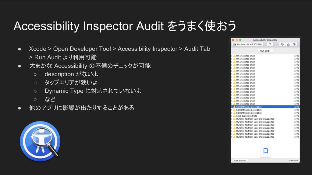 Accessibility Inspector Audit をうまく使おう ● Xcode >...