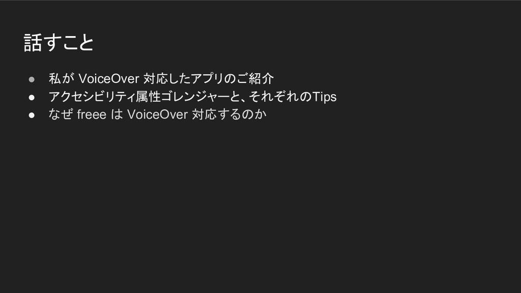 話すこと ● 私が VoiceOver 対応したアプリのご紹介 ● アクセシビリティ属性ゴレン...