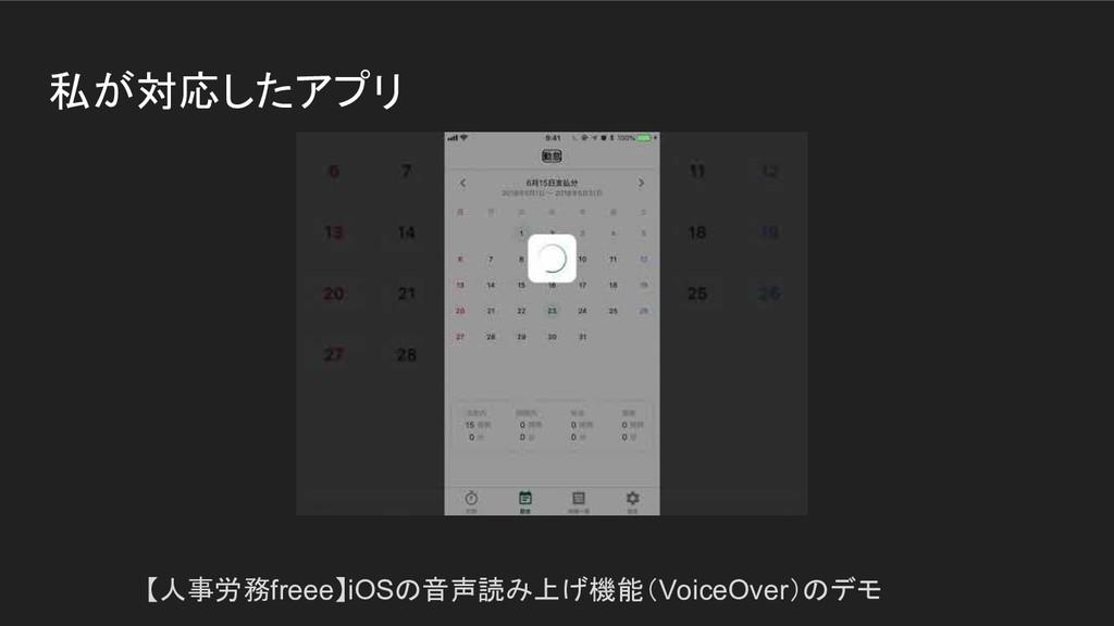私が対応したアプリ 【人事労務freee】iOSの音声読み上げ機能(VoiceOver)のデモ