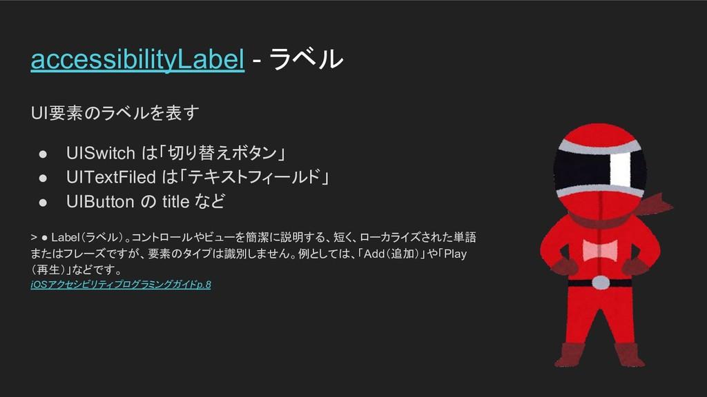 accessibilityLabel - ラベル UI要素のラベルを表す ● UISwitch...