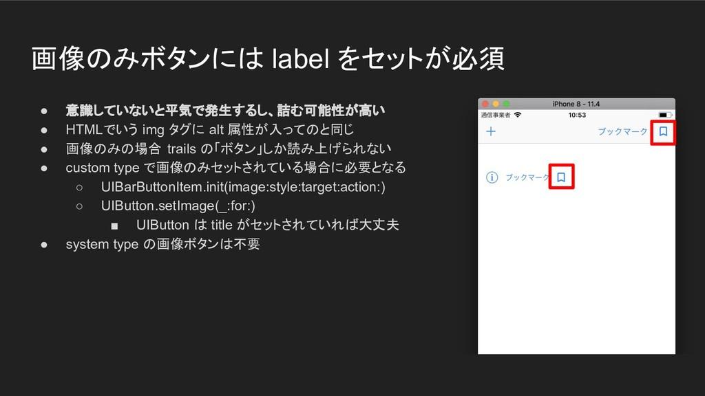 画像のみボタンには label をセットが必須 ● 意識していないと平気で発生するし、詰む可能...