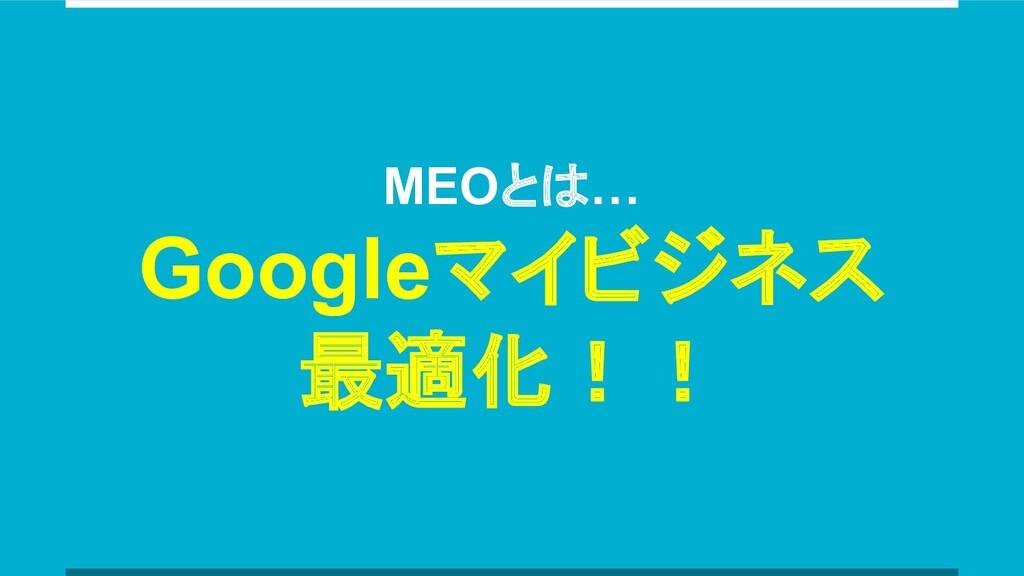 MEOとは… Googleマイビジネス 最適化!!