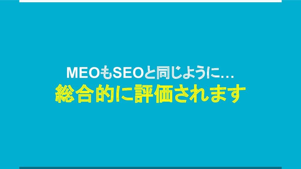MEOもSEOと同じように… 総合的に評価されます