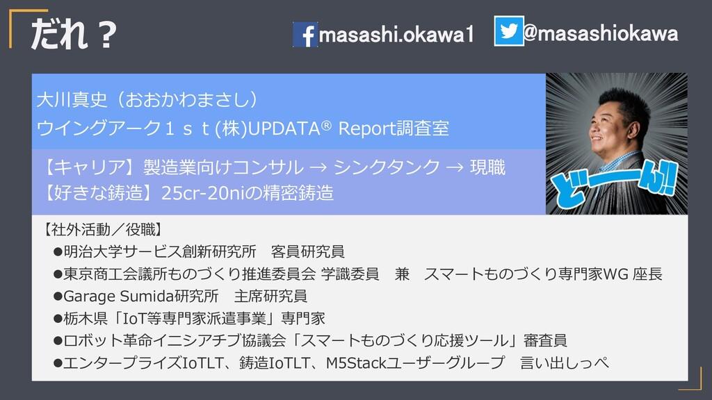 だれ? @masashiokawa masashi.okawa1 【社外活動/役職】 ⚫明治大...